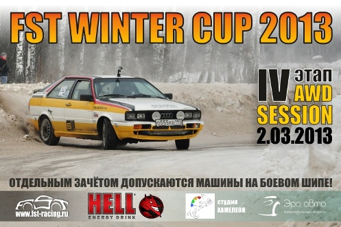 FST Winter Cup