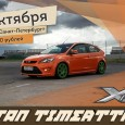XRace Time Attack 2014