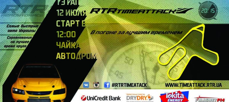 RTR_Time_Attack_flaer1